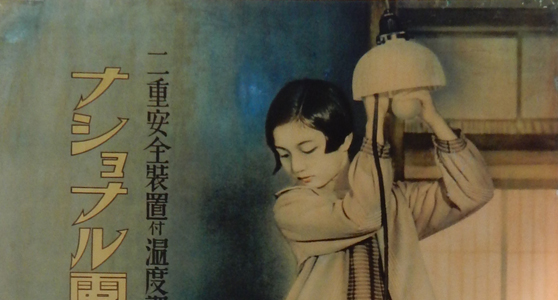 Japanese colour advertisement showing a young giel plugging a wireless into a light socket electricity source